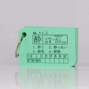 Flashcard-Han-Tu-N1-Kanji-n1 (5)