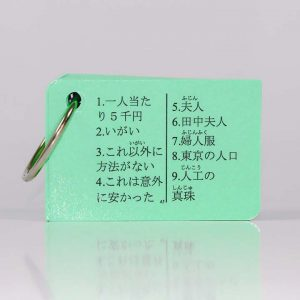 Trọn bo Flashcard-trung-cap-N2 (13)